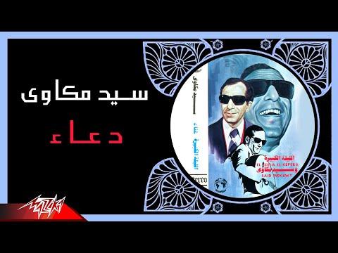 Sayed Mekkawy- Doaa | سيد مكاوى - دعاء