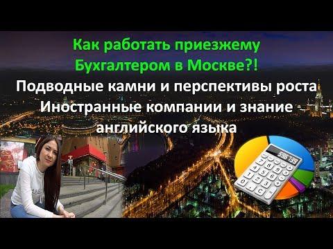 Как заработать бухгалтером в Москве Опыт работы и подводные камни