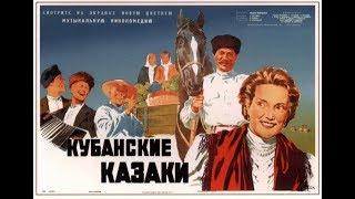 Ситуация - Кубанские Казаки (СССР, 1949 г.)