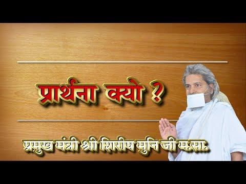 09-07-2017  प्रार्थना क्यों , ध्यान योगी श्री शिरीष  मुनि जी  द्वारा ,  आत्म ध्यान साधना  शिविर