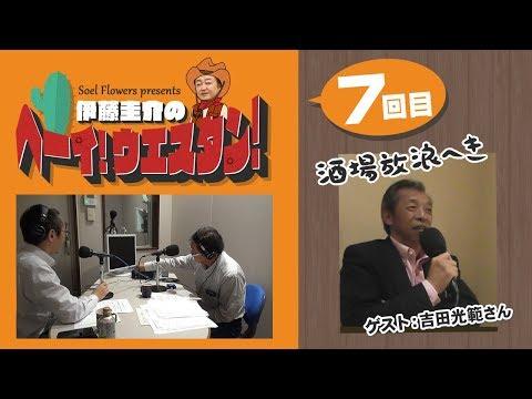 ラジオ「Soel Flowers present 伊藤圭介のヘーイ!ウエスタン!」第7回!ゲストは吉田光範さん