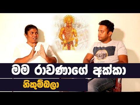 මම රාවණාගේ අක්කා නිකුම්බලා | Shanthi Lanka | MY TV SRI LANKA