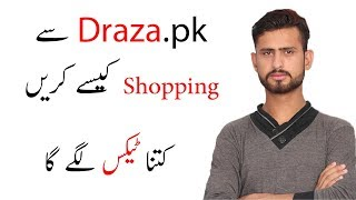How To Buy Something On Daraz.pk || Online Shopping In Pakistan ||
