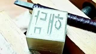 규방공예,조각보 작품 한글 낙관 만들기 Hangeul …