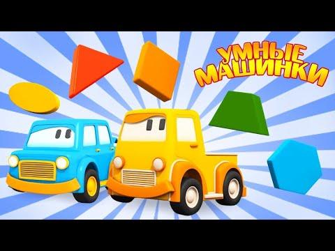 Мультфильмы про Умные машинки для детей. Учим геометрические фигуры!