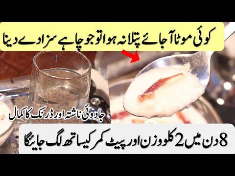 ✅moring-time-drink-and-breakfast-to-lose-2-kgs-in-just-8-days-&-wazan-or-pait-kam-karne-ka-tarika