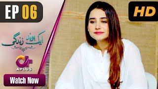 Aik bond Zindagi - Episode 6 | Aplus Dramas | Sania Shamshad, Kamran Jilani | Pakistani Drama