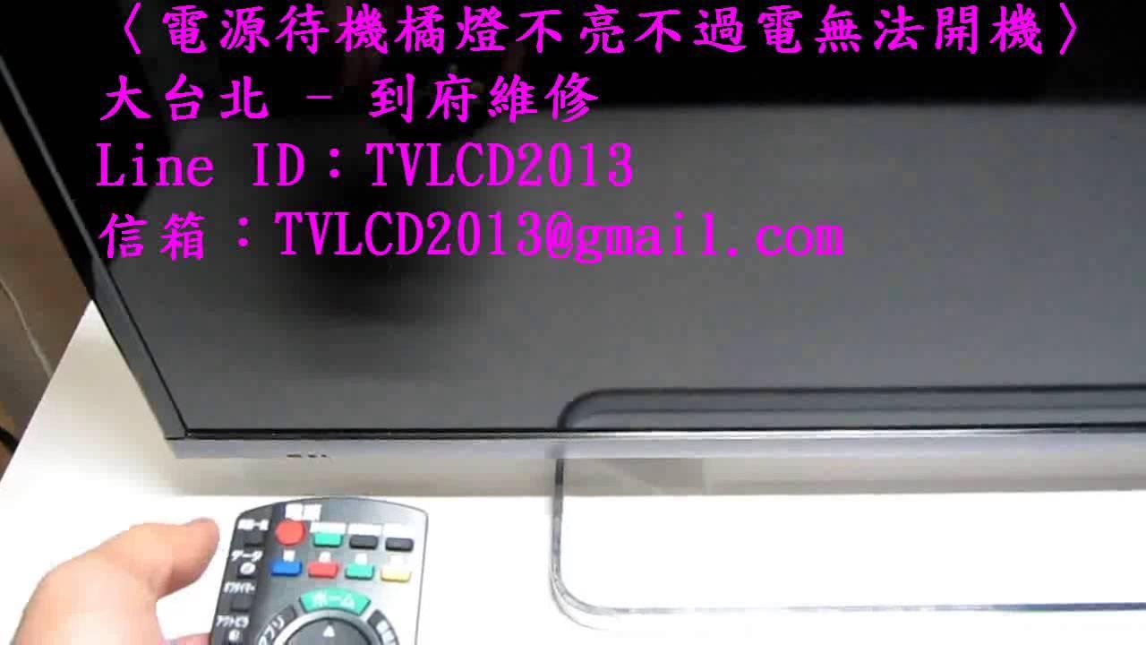 實際拍攝~國際 Panasonic 40吋LED液晶電視 TH-40AX700《主訴:電源待機橘燈不亮不過電無法開機》維修實例 - YouTube