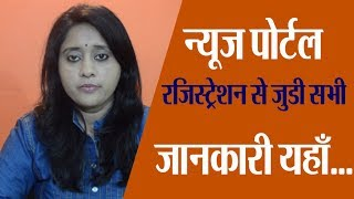 How to register news portal | News portal ka registration kaise karayen