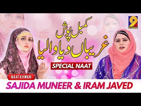 Best Female Naat- Kamble Posh Ghareeban Diyah Waaliyah- Sajida Muneer & Iram Javed