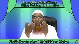 Raah e Khair Me Kharch Kijiye Aur Farishte Ki Dua Lijiye   Shaikh Shamim Ahmed Abdul Haleem Madani