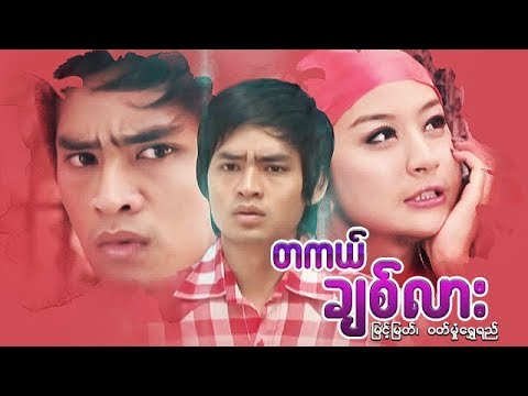 myanmar-movies-da-kal-chit-lar-myint-myat,wutt-hmone-shwe-yi
