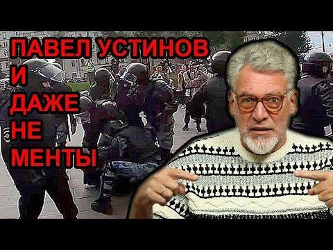 Павел Устинов и