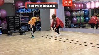 Детский фитнес: Cross Formula