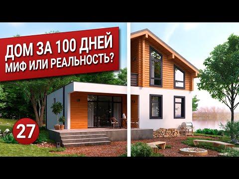 ДОМ ЗА 100 ДНЕЙ. Миф или реальность? Проект дома.