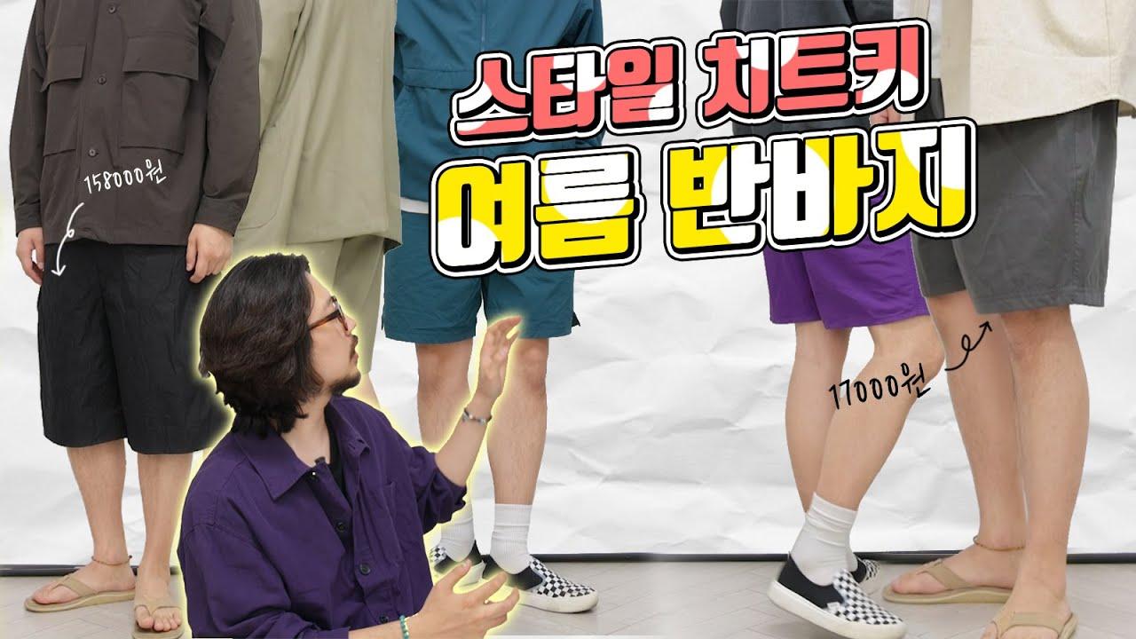 여름 스타일링 치트키, 가성비&감성까지 종류별 반바지 추천!!