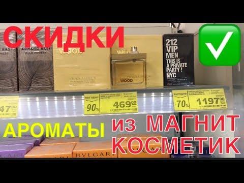 Ароматы из МАГНИТ КОСМЕТИК - супер скидки на парфюмерию , июль 2019