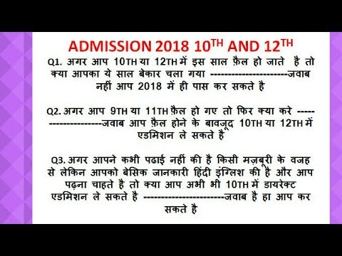 ADMISSION DIRECT IN 10TH AND 12TH START THOSE FAIL IN 9th AND 11th CLASS 2018