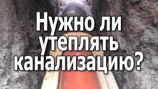 видео Обогрев канализационных труб и его варианты