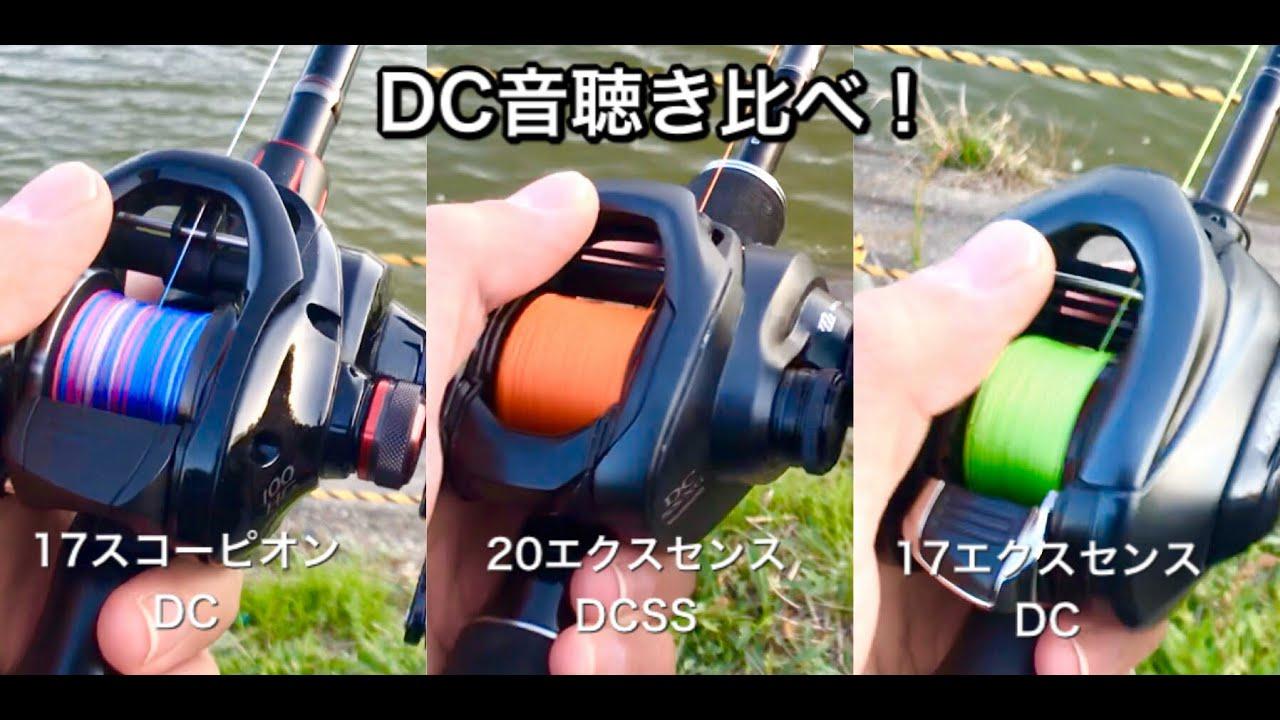 Dc シマノ エクス センス