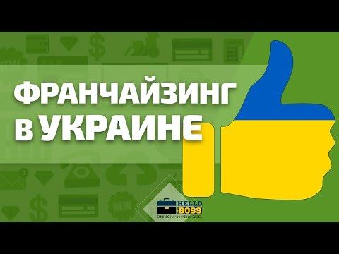 Франчайзинг в Украине. 4 лучшие франшизы