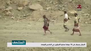 الجيش يسيطر على 13 موقعا عسكريا للحوثيين في الملاجم بالبيضاء  | تقرير يمن شباب