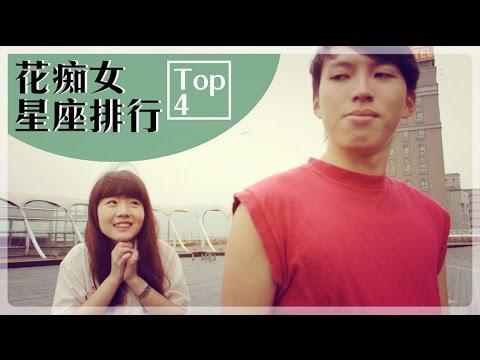 花癡星座女排行榜Top.4!!!【靠杯星座】 - YouTube