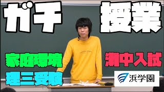 【人生の授業】灘卒理三YouTuber、灘志望の小学6年生に自由を説く