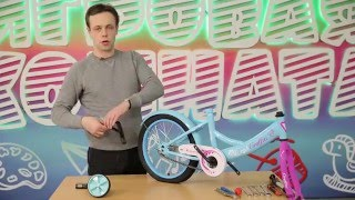 Как правильно собирать двухколёсный велосипед | sima-land.ru(Купить велосипеды: https://www.sima-land.ru/sport-i-otdyh/velosipedy/?utm_source=yt&utm_medium=post&utm_campaign=16_03_13 ..., 2016-03-16T11:50:58.000Z)