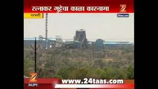Parbhani   Ratnakar Gutte   Gangakhed Sugar And Energy PVT Ltd   Took Loan On Farmers Name