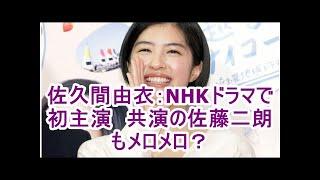 佐久間由衣:NHKドラマで初主演 共演の佐藤二朗もメロメロ?