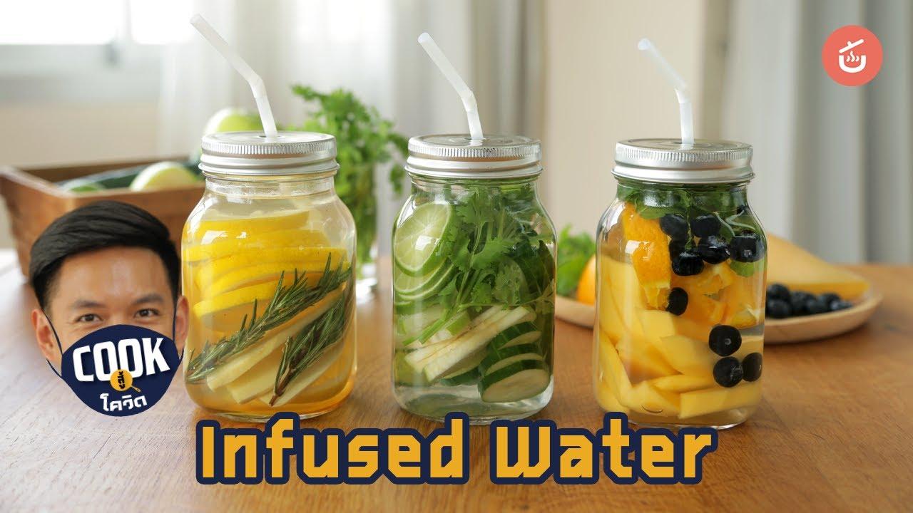 3 สูตรเครื่องดื่มสุขภาพสไตล์ Infused Water| Cook สู้โควิด