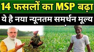 खरीफ की 14 फसलों का न्यूनतम समर्थन मूल्य MSP बढ़ा | किस फसल का कितना भाव बढ़ा minimum support price