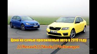 Цены на Самые пригоняемые авто в 2019 году///Renault///Skoda///Volkswagen