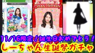 欅坂46公式ゲームアプリ「欅のキセキ」佐藤詩織生誕祭ガチャ動画です。 ...