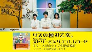 ゲスの極み乙女。New-Albumリリース記念ライブ配信