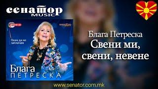 Download Blaga Petreska - Sveni mi, sveni, nevene - (Audio 2015) - Senator Music Bitola Mp3
