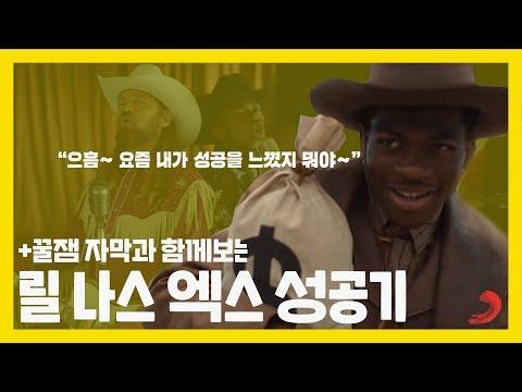 [꿀잼자막뮤비] Lil Nas X - Old Town Road (ft. Billy Ray Cyrus)