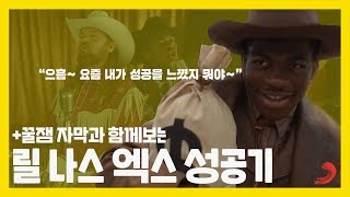[꿀잼자막뮤비] Lil Nas X - Old Town Road (ft. Billy Ray Cyrus)