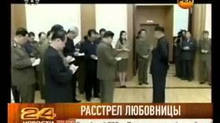 Публично расстреляли бывшую возлюбленную главы КНДР