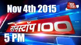 NonStop 100 | Top Headlines | November 4, 2015 | 5 PM