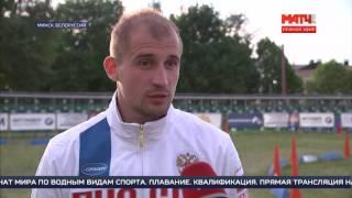 Итоги Чемпионата Европы по пятиборью 2017 на Матч ТВ