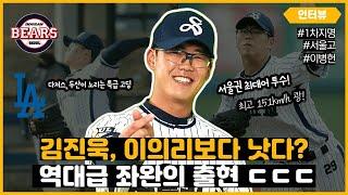 """'다저스 러브콜' 이병헌, """"MLB? 기회되면…"""