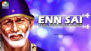 ENN SAI | SHIRDI SAI BABA TAMIL SONGS | TAMIL MUSIC