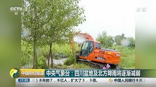 [中国财经报道]中央气象台:四川盆地及北方降雨将逐渐减弱| CCTV财经