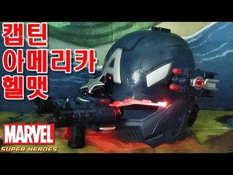 캡틴아메리카 슈퍼솔져 기어 배틀 헬멧 마블 해즈브로 장난감 리뷰 Marvel Captain America Super Soldier Gear Battle Helmet