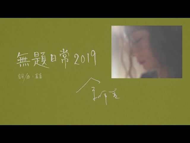 余佩真 Jen Jen【 無題日常 2019  Untitled 2019】官方歌詞版 MV