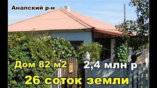 Что можно купить до 2,5 млн р. х. Школьный, Анапа