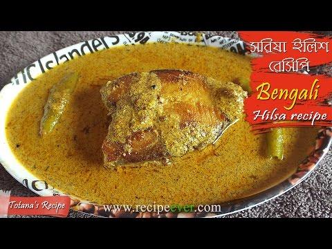 Bengali fish curry Recipe   Shorshe ilish recipe   Sorse ilish   Hilsa recipe   সরিষা ইলিশ