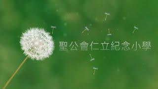 Publication Date: 2020-09-10 | Video Title: 聖公會仁立紀念小學 學校簡介2020